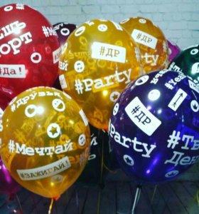 Воздушные шары с #хештегами