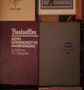 Художественные книги и литературные.