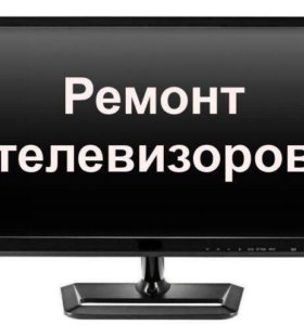 Ремонт жк телевизоров Надым