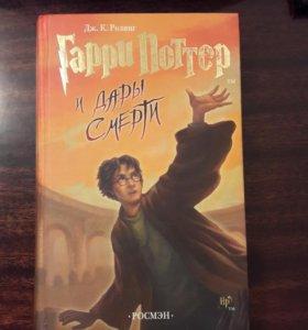 Гарри Поттер и Дары Смерти РОСМЭН