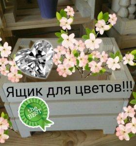 Ящики для цветов и подарков!