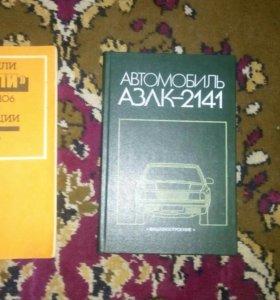 Книги Жигули 2103 2106 и Москвич