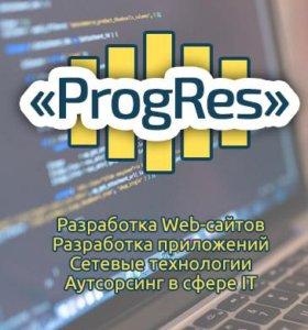 Разработка сайтов и web-приложений