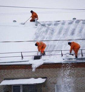 Уборка и чистка снега.