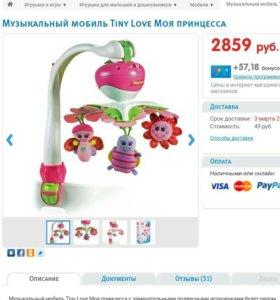 Мобиль Tiny Love