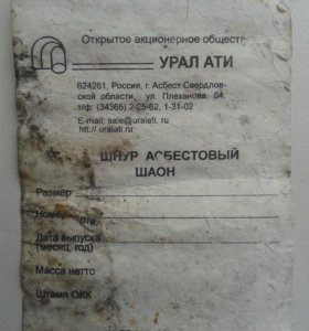 Асбестовый шнур ШАОН-22