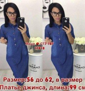 58 размер Новое джинсовое платье