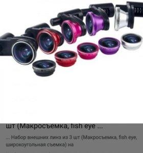 Продам новый набор внешних объективов для смартфон