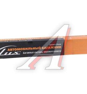 Багажная система Lux комплект 1200 прямоуг.Lux