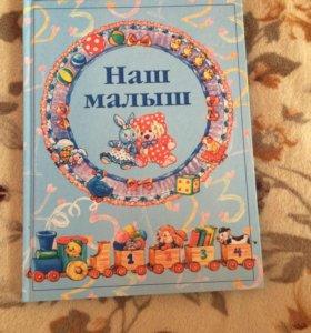 Книга-Альбом для малыша