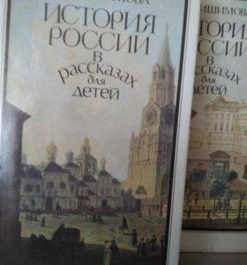 А. О. Ишимова История России в рассказах для детей