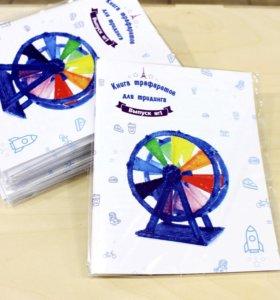 Цветные трафареты для 3D-ручки - книжка