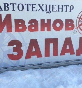 "Автотехцентр""Иваново-Запад"""