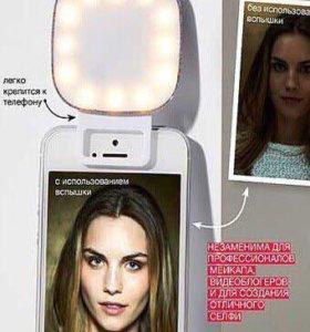 Лампа для «Селфи» новая