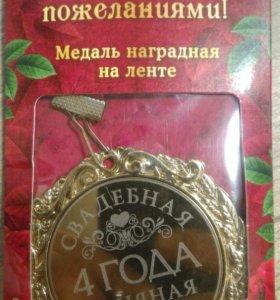 """Медаль """"Свадебная"""""""