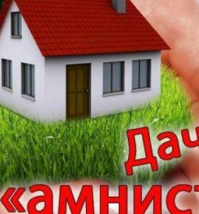 Регистрация жилого дома в СНТ (дачная амнистия)