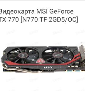 Видеокарта MSI GeForce GTX 770 [N770 TF 2GD5/OC]