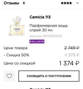 Продам парфюм!