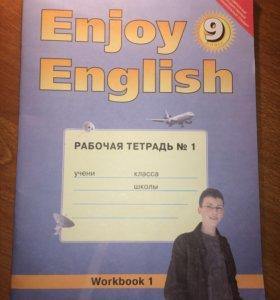 Рабочая тетрадь по английскому 9 класс Биболетова