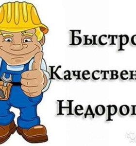 Муж на час.квартирные ремонты