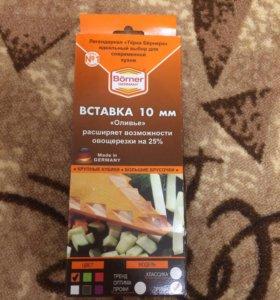 Вставка для овощерезки borner 10 mm