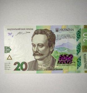 Украина 20 гривен 2016