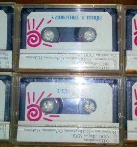 Аудиокассеты. Английский для детей.