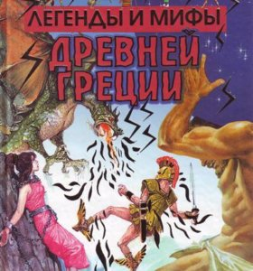 """Книга """"Легенды и мифы Древней Греции"""""""