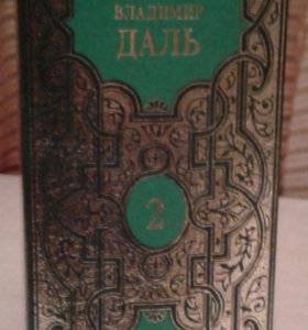 В. Даль Толковый словарь в 4-х томах