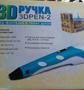 3д ручка новая