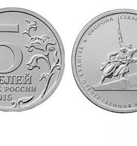 5 рублей Оборона Севастополя