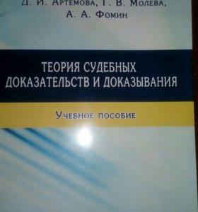 Книга теория судебных доказательств