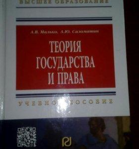 Книга теория государства и права