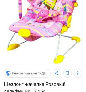 Шезлонг