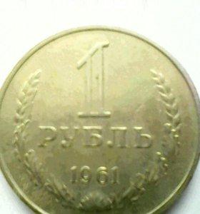 Монета 1 руб. 1961 г.