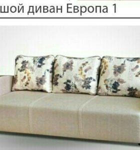"""Евро-софа """"Европа-1"""""""