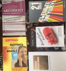 Книги про успех