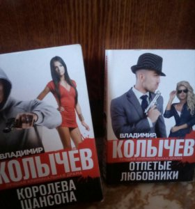 Две книги Колычева