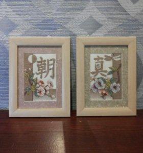 Картины, вышитые крестом, 2 шт