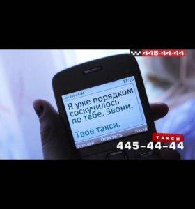 Красивый  телефон такси