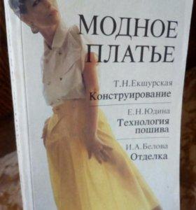 """Книга """"Модное платье"""""""