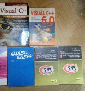 Спец книги по программированию