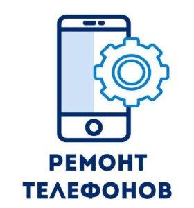 Ремонт сотовых телефонов любой сложности!