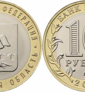 10 рублей 2018 года Курганская область