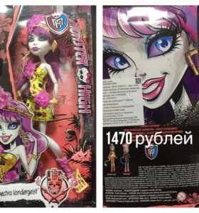 Куклы Monster HIGH, оригинал