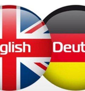 Репетиторство по английскому и немецкому