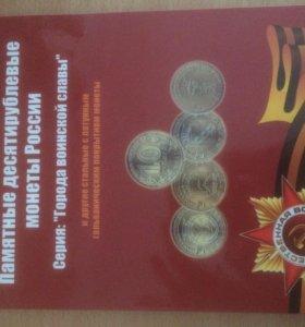 Монеты ГВС и события