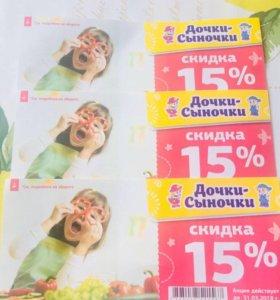 Купоны на скидку 15% в магазине Дочки-сыночки
