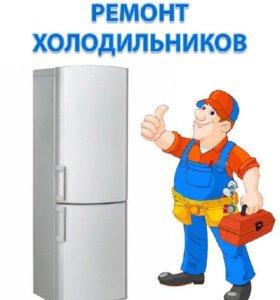 Ремонт холодильников на Столбовой
