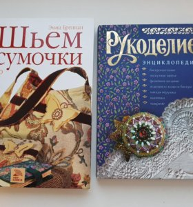 Книги рукоделие и  Шьем сумочки